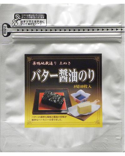 バター醤油 本体